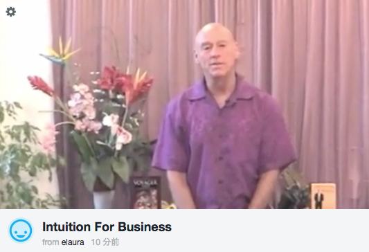 直感をビジネスに活かす!
