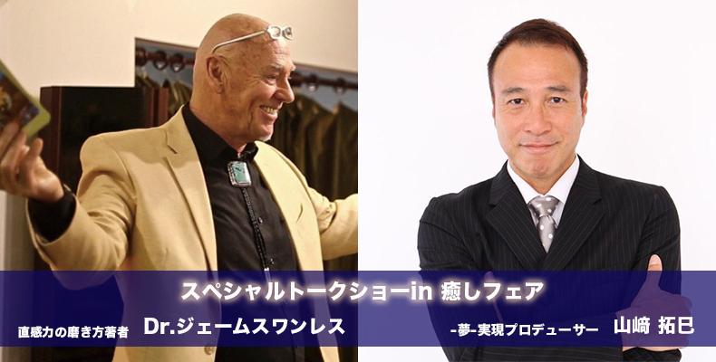 山崎拓巳&ジェームスワンレス スペシャルトークショー